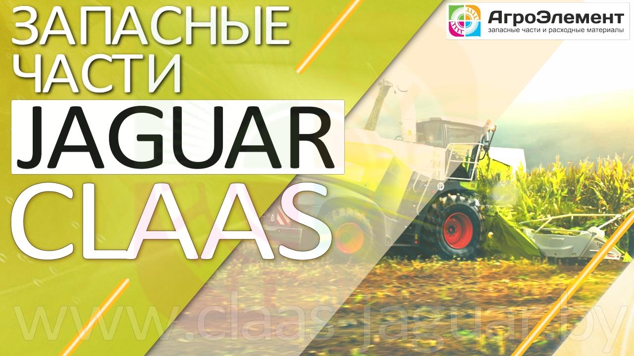 Запчасти Claas Jaguar АгроЭлемент